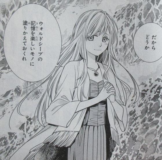魔女の下僕と魔王のツノ 11巻 感想 00067