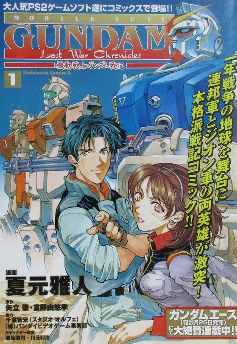 機動戦士ガンダム戦記 Lost War Chronicles 1巻 感想