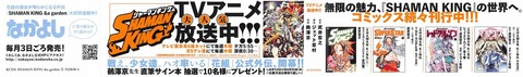 シャーマンキング&a garden 1巻 感想 ネタバレ