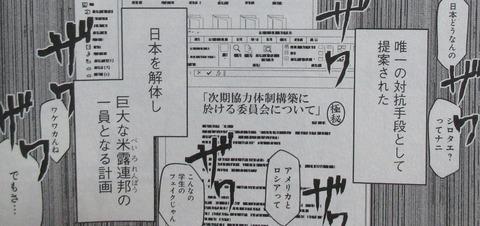 君 死ニタマフ事ナカレ 10巻 最終回 感想 46