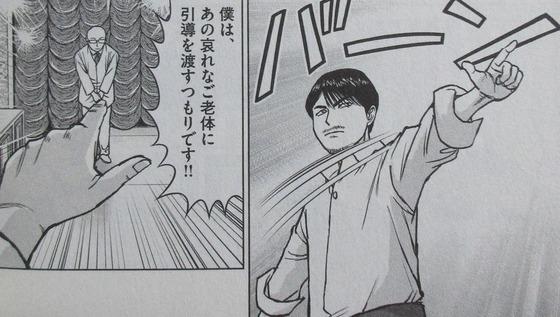 らーめん再遊記 1巻 感想 00106
