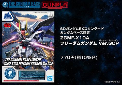 20210428_sdgundam_ex_gb_freedom_gundam_06
