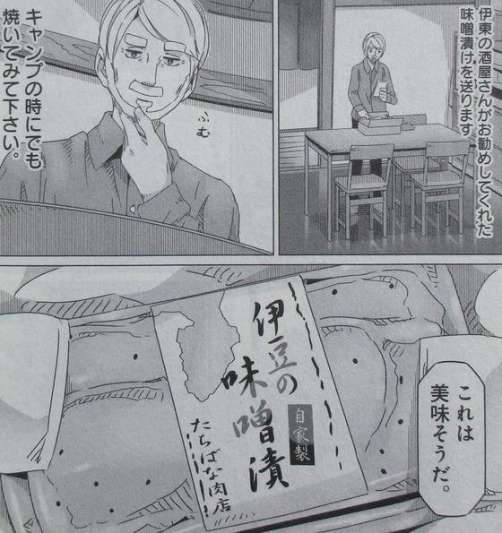 ゆるキャン 9巻 感想 00081