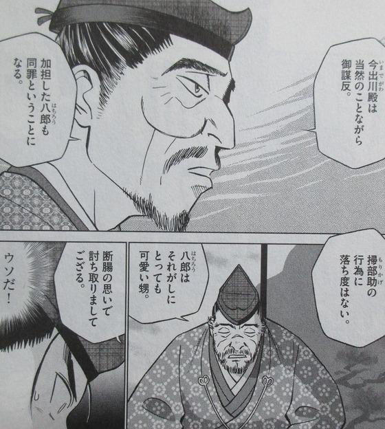 新九郎、奔る! 3巻 感想 00025