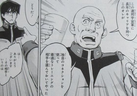 ザ・ブルー・ディスティニー 8巻 感想 00043