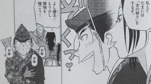 新九郎、奔る! 5巻 感想 35