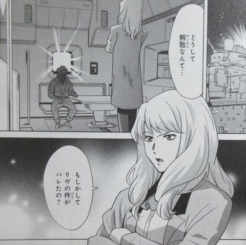 ガンダムF90FF 3巻 感想 24
