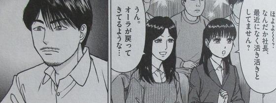 らーめん再遊記 1巻 感想 00119