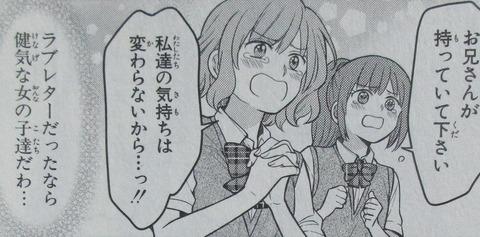 月刊少女野崎くん 13巻 感想 117