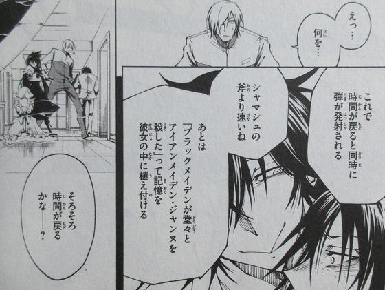 シャーマンキング レッドクリムゾン 1巻 感想 00088