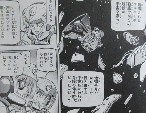機動戦士ガンダムF91 プリクエル 2巻 感想 ネタバレ 54