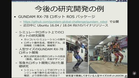 GUNDAM FACTORY YOKOHAMA 記者発表会 00040