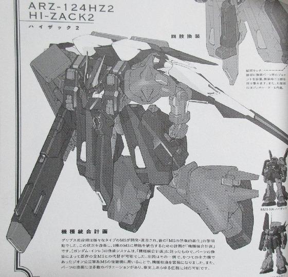 A.O.Z Re-Boot ガンダム・インレ くろうさぎのみた夢 4巻 感想 00036