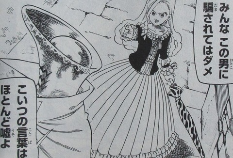 黙示録の四騎士 3巻 感想 13