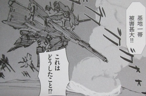 A.O.Z RE-BOOT ガンダム・インレ 6巻 感想 67