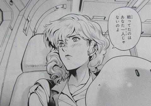 ガンダム0083 REBELLION 16巻 最終回 感想 86