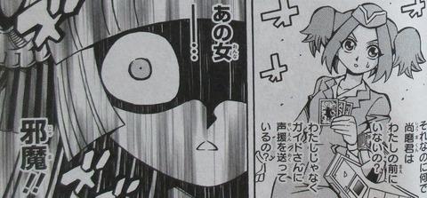遊戯王OCGストラクチャーズ 2巻 感想 087