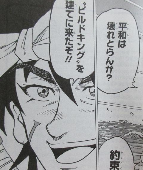 BUILD KING 3巻 最終回 感想 51