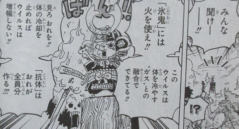 ONE PIECE 99巻 感想 ネタバレ 18
