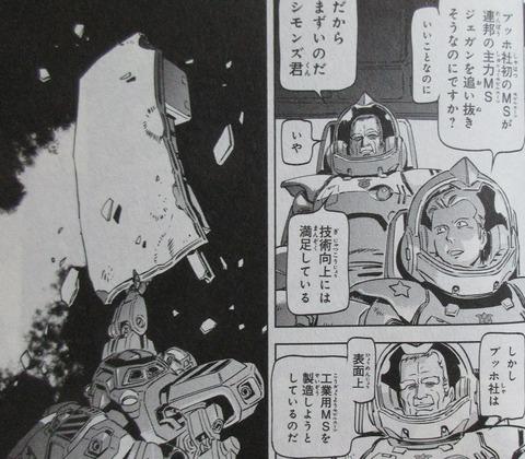 機動戦士ガンダムF91 プリクエル 2巻 感想 ネタバレ 35