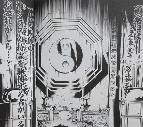 SHAMAN KING レッドクリムゾン 2巻 感想 00102