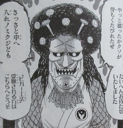 BUILD KING 2巻 感想 12