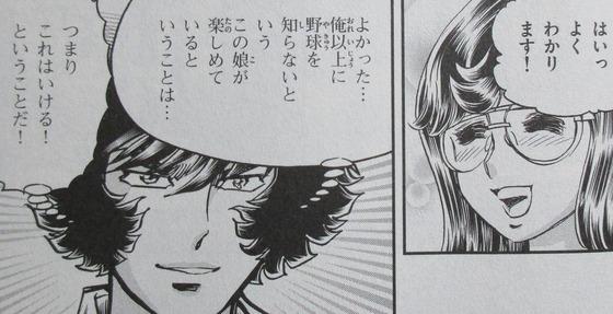 アオイホノオ 22巻 感想 00021