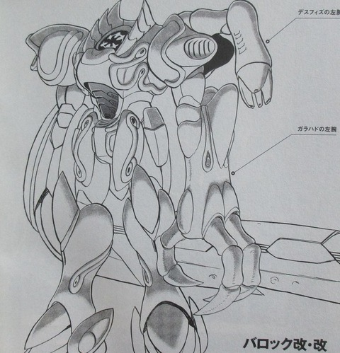 クロスボーンガンダムDUST 12巻 感想 92