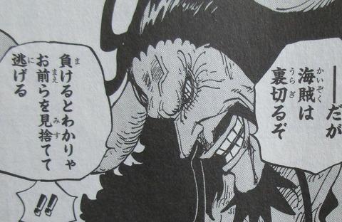 ONE PIECE 98巻 感想 21