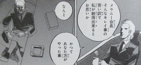 ガンダム 新ジオンの再興 感想 00029