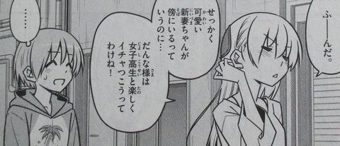 トニカクカワイイ 12巻 感想 00056