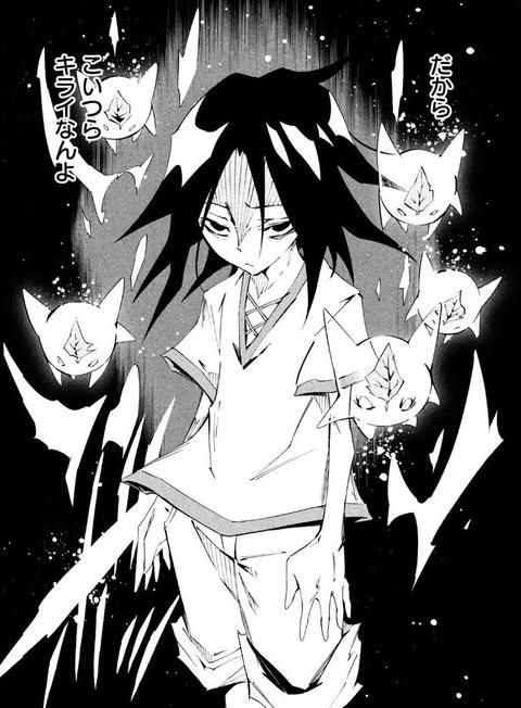 シャーマンキングzero 1巻 感想 0030