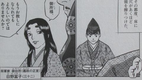 新九郎、奔る! 5巻 感想 59