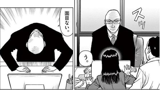 らーめん再遊記 1巻 感想 00038