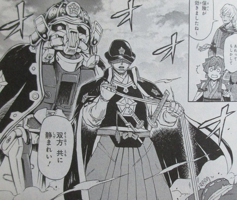 機動戦史 ガンダム武頼 1巻 感想 053