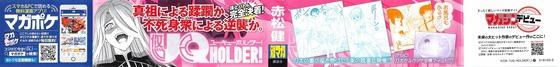 UQ HOLDER! 22巻 感想 00055