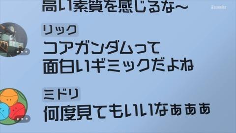 ガンダムビルドダイバーズReRISE 第23話 感想 00510