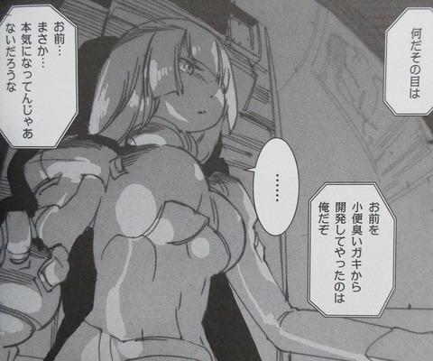 A.O.Z Re-Boot ガンダム・インレ 5巻 感想 00053