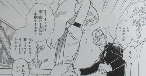 クロスボーン・ガンダム DUST 13巻 最終回 感想 ネタバレ 33
