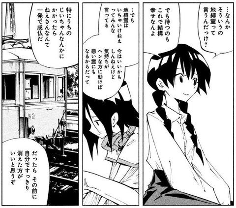 シャーマンキングzero 1巻 感想 0011