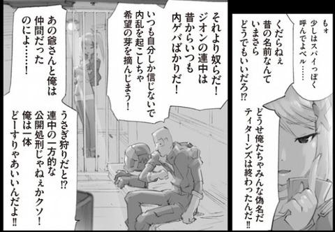 A.O.Z RE-BOOT ガンダム・インレ 6巻 感想 26