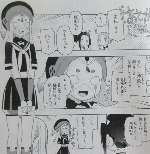 EAR'S GIFT みみかき先生 1巻 感想 ネタバレ 40