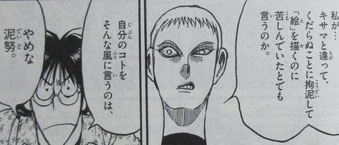 双亡亭壊すべし 25巻 最終回 感想 011