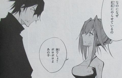 シャーマンキング レッドクリムゾン 2巻 感想 00079