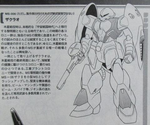 機動戦士クロスボーン・ガンダム メカニック設定集 感想 04