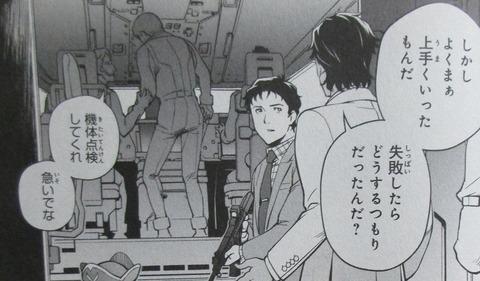 機動戦士ガンダム 閃光のハサウェイ 1巻 感想 ネタバレ 59