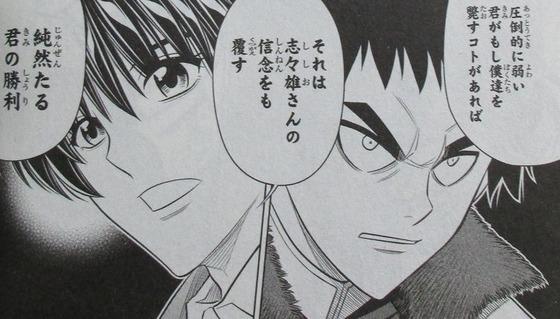 るろうに剣心 北海道編 4巻 感想 00034