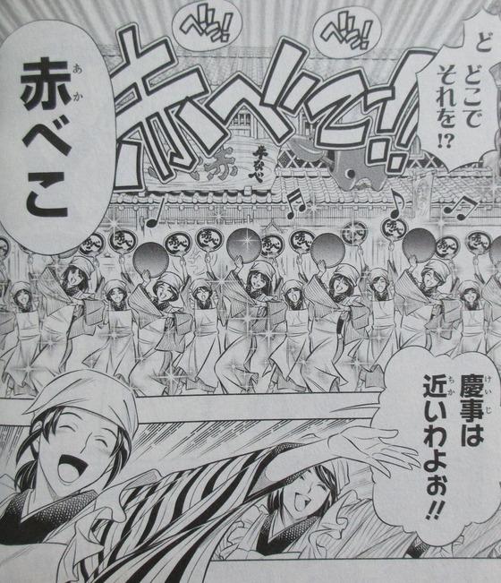 るろうに剣心 北海道編 4巻 感想 00045