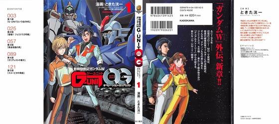ガンダムW G-UNIT オペレーション・ガリアレスト 1巻 感想 58