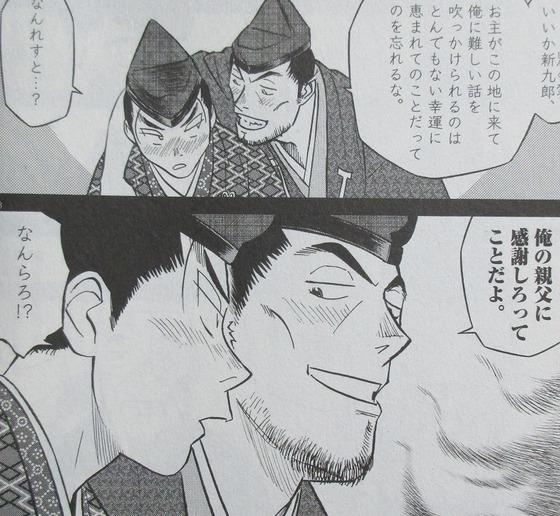 新九郎、奔る! 4巻 感想 00067